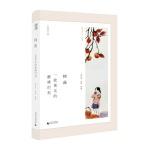 乡居文丛・柿曲:一枚果实的巅峰时刻
