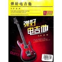(先恒)弹好电吉他DVD( 货号:20000177488569)