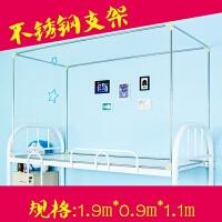 学生寝室遮光布床帘 员工宿舍蚊帐架子 上下铺单人床帘杆 单人床不锈钢支架 1.0m(3.3英尺)床