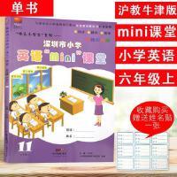 2018秋季用深圳市小学英语mini课堂六年级上单书9787545425031