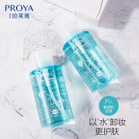 【领券149减100】珀莱雅(PROYA)清透净颜舒缓卸妆水300ml