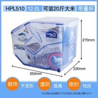 乐扣乐扣装米桶家用米缸米桶防潮防虫密封桶米盒子储米箱20斤装