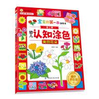 宝宝的第一本涂色书第2季幼儿认知涂色畅销升级版美丽花朵