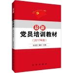 最新党员培训教材(2017年版)