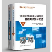 2018注册公用设备工程师(暖通空调、动力)执业资格考试基础考试复习教程