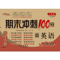 期末冲刺100分英语一年级上册19秋(外研版.一起)全新版