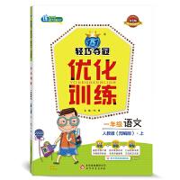 1+1轻巧夺冠 轻巧训练:一年级语文(上)・人教版(2020秋)