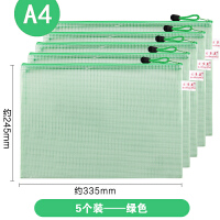 A4文件袋透明拉链袋办公用品档案袋塑料文件夹资料收纳包学生文具