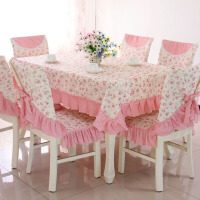 长方茶几桌布布艺餐桌布椅套椅垫套装餐椅套台布椅子套罩家用