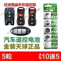 尼桑骊威经典轩逸VDO俊逸启辰D50R30 R50X汽车钥匙遥控器电池电子