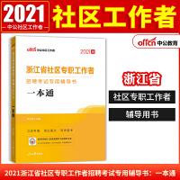 中公教育2021浙江省社区专职工作者招聘考试书:一本通