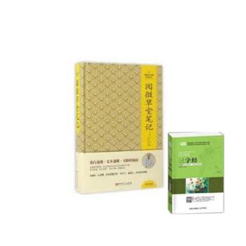 畅销书籍 精装·阅微草堂笔记 纪昀赠三字经 商品定价为原图书与赠品定价之和
