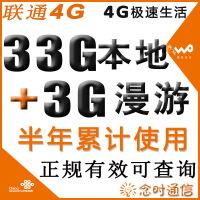 中国联通 联通4G/3G资费卡 无线上网卡 资费卡联通36G半年卡 上海本地36G 包含漫游3G ipadmini剪卡累计 包一年卡