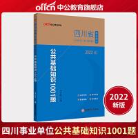 中公教育2021四川省事业单位公开招聘工作人员考试考试用书:公共基础知识1001题