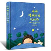 紫云文心:妈妈睡前给我读的诗(全)