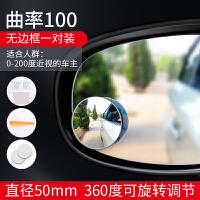 汽车后视镜小圆镜倒车盲点镜360度无边超清可调高清辅助反光盲区 一对装 曲率100 _ 无边框大视野 _ 36