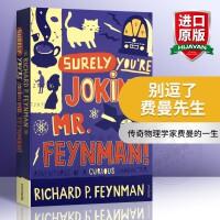 别逗了费曼先生 英文原版人物传记 Surely You're Joking Mr Feynman 别闹了费曼先生 诺贝