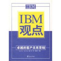 【新书店正版】 IBM观点:的客户关系营销 (英)弗斯,斯通 ,郭蓓 华夏出版社 9787508032610