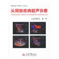 头颈部疾病超声诊断.临床超声诊断入门丛书