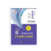 大语文 快乐考生 初中语文基础知识 文学文化常识名著阅读 部编人教版专项训练手册