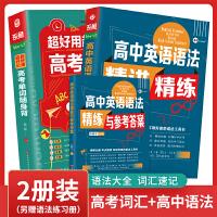 高中英语语法大全+高考英语词汇3500词 英语单词手册 英语语法专练 工具书含专项练习题(全2册)