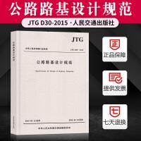 【官方正版】JTG D30-2015 公路路基设计规范 (替代JTG D30-2004公路路基设计规范)