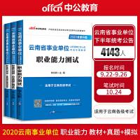 中公教育2020云南省事业单位公开招聘工作人员考试:职业能力测试(教材+历年真题+全真模拟)3本套