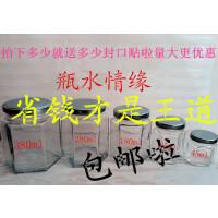 【】透明储物罐密封果酱罐食品酱菜瓶六棱玻璃瓶蜂蜜瓶