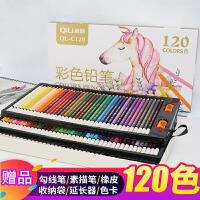彩铅笔专业手绘初学者油性套装彩色铅笔120色盒装入门美术成人彩铅72色小学生儿童绘画填色专用彩铅笔.批发