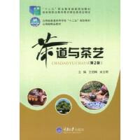 茶道与茶艺(第2版) 王绍梅,宋文明 9787562485278 重庆大学出版社