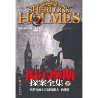 【旧书二手书9成新】福尔摩斯探案全集之巴斯克维尔庄园的猎犬恐怖谷 [英] 柯南道尔(Conan Doyle A.),赵