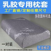 泰国乳胶枕头套60x40cm蝶形针织竹炭天鹅绒50*30儿童橡胶枕套