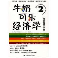 牛奶可乐经济学2[美] 罗伯特・弗兰克 著;闾佳 译 中国人民大学出版社