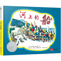 森林鱼童书・凯迪克大奖绘本:河上的船