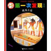 第1次发现丛书 手电筒系列神秘的宝藏 埃及古墓 法国伽利玛少儿出版社