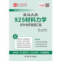 武汉大学925材料力学历年考研真题汇编