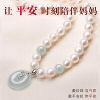 【珍珠翡翠项链】母节礼物送妈妈老婆生日礼物妈妈实用创意礼品送爱人长辈母家人老人