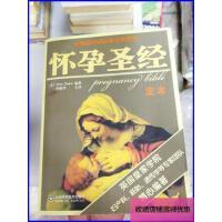 【二手旧书8成新】{包邮}(正版现货~)怀孕圣经(最终定本)9787