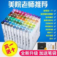 马克笔套装Touch正品双头学生用手绘设计48色初学者80色水彩笔马克笔全套168色美术绘画30色动漫60色专用肤色