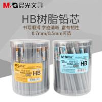 晨光铅芯0.5自动铅笔笔芯0.7树脂铅芯小学生用HB铅笔芯