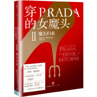【旧书9成新】【正版现货包邮】穿PRADA的女魔头II:魔头归来 [美]劳伦・魏丝伯格,陈圆心 中信出版社