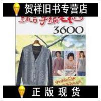 【品相好古旧书二手书】综合手编毛衣3600 /中国纺织出版社 中国纺织出版社