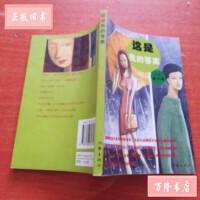 【二手旧书85成新】这是我的答案 /藤井树 作家出版社