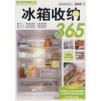 冰箱收纳365杨贤英吉林科学技术出版社9787538440119