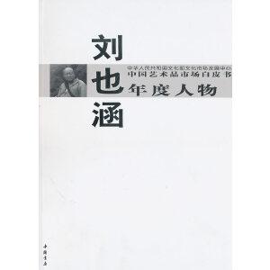 中国艺术品市场白皮书年度大家 刘也涵