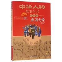 中华人物故事全书(美绘版)近现代部分――救国先锋