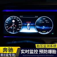 奔驰新E级胎压监测系统E200L E300L智能原厂数值检测器改装件 新E级 -胎压监测