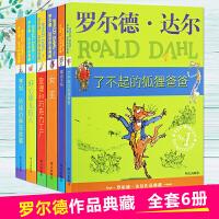 全套6册了不起的狐狸爸爸罗尔德・达尔作品 儿童文学7-10-12-15岁 查理和巧克力工厂好心眼儿巨人 三四五六年级小