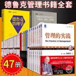 德鲁克管理书全套47册 管理的实践+管理使命责任实务 卓有成效的管理者得德鲁克日志卓有成效的组织管理德鲁克管理书籍 S