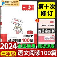 一本小学语文阅读训练100篇三年级阅读理解训练 语文 部编人教版2022新版
